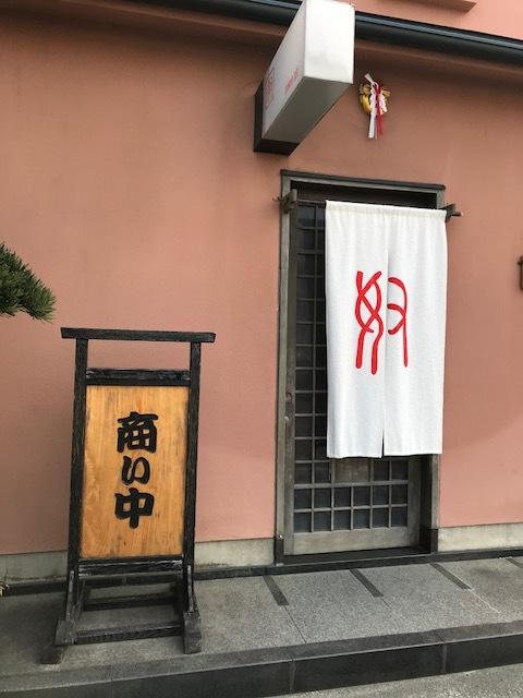 「天草 奴寿司」の画像検索結果